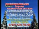 19 декабря _23.50_Работа в Тольятти_Телевизионная Биржа Труда