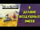 Ni no Kuni 2 Revenant Kingdom В ДОЛИНЕ ВОЗДУШНЫХ ЗМЕЕВ