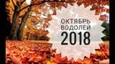 Водолей Гороскоп на Октябрь 2018 Любовный гороскоп Финансовый гороскоп