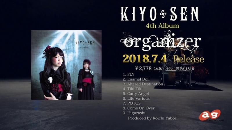 KIYO*SEN - 4th ALBUM「organizer」トレーラー映像 Part.1