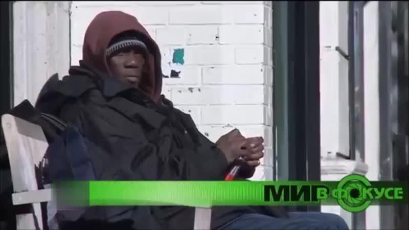 Бездомные Америки документальный фильм