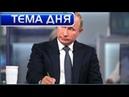 СРОЧНАЯ НОВОСТЬ Госдума выступила против Путина отменила президентское повышение военных пенсий