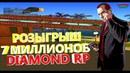 БЕСПРЕДЕЛ АДМИНОВ / РОЗЫГРЫШ 7КК DIAMOND RP