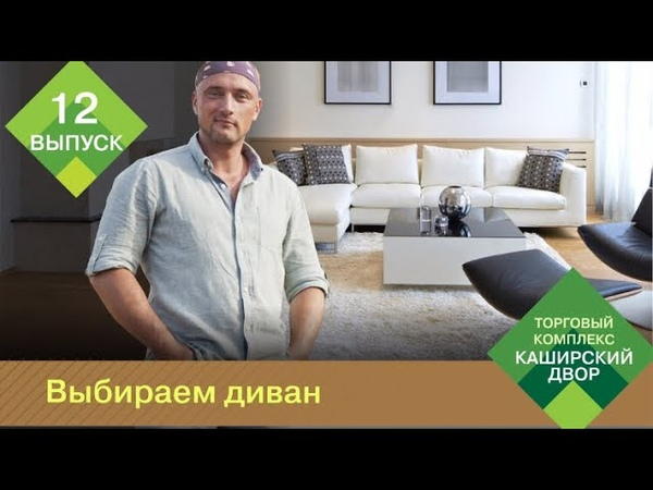 Как выбрать диван? Диваны с ортопедическим матрасом, диван трансформер, диван еврокнижка и другие