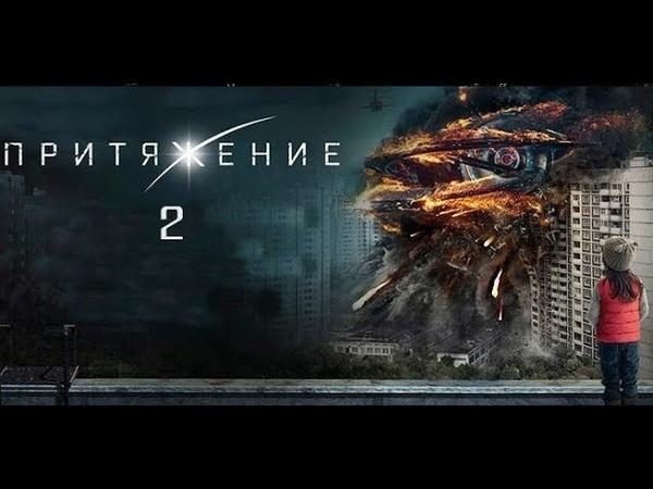 ВТОРЖЕНИЕ ПРИТЯЖЕНИЕ 2 2019 тизер-трейлер фильма на канале GoldDisk