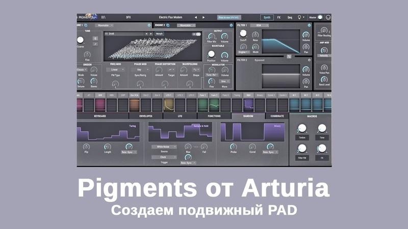 Pigments. Обзор возможностей нового синтезатора от Arturia. Создаем подвижный пэд.