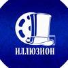 Kinoteatr-Illyuzion Astrakhan