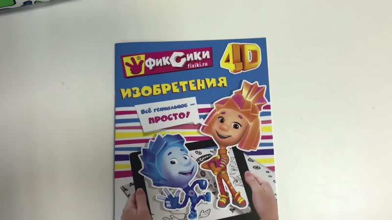 Живые Приключения Фиксики Изобретения mp4