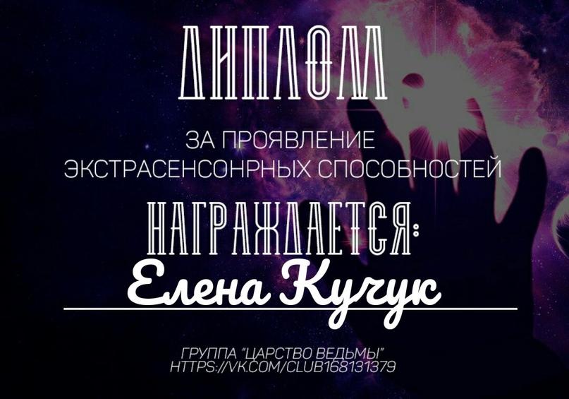 Елена Кучук |