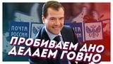 Почему Почта России пробивает ДНО