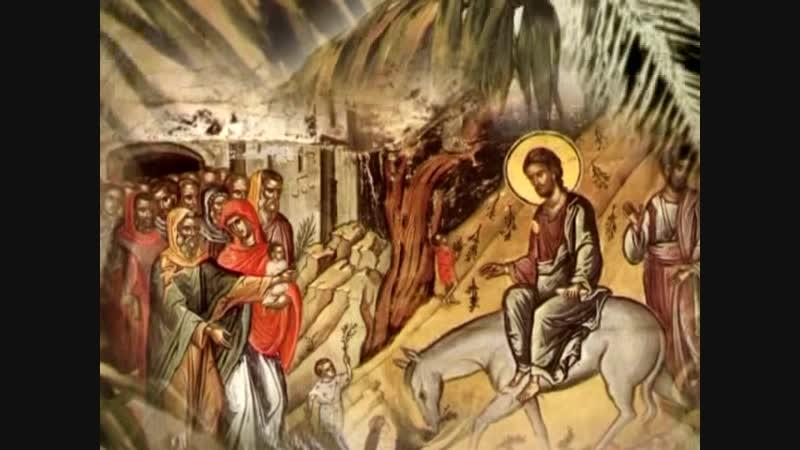 7 Вход Господень в Иерусалим Вербное Воскресенье