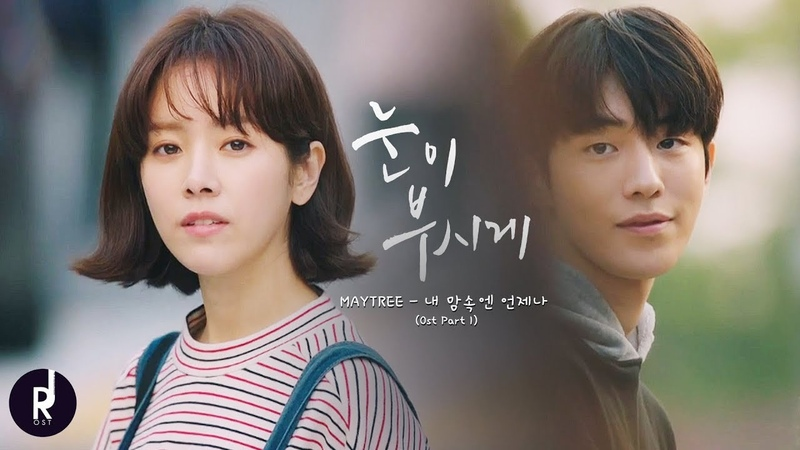 [MV] (메이트리) Maytree – 내 맘속엔 언제나 (Always In My Heart) | The Light In Your Eyes OST PART 1 | ซับไทย