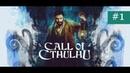 Call of Cthulhu 2018 1 ► Остров Даркуотер