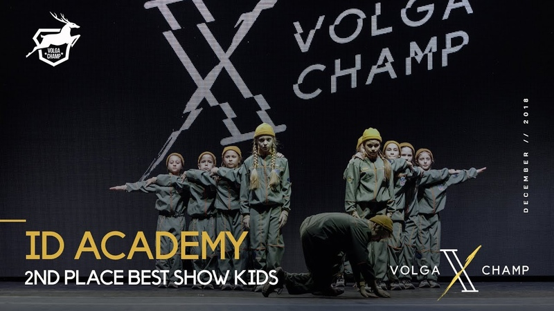 VOLGA CHAMP X | BEST SHOW KIDS | 2nd place | ID ACADEMY