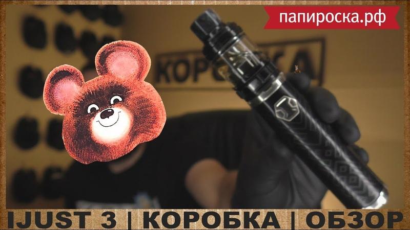 👑СЕТКА ТАЩИТ IJUST 3 by ELEAF from ПАПИРОСКА РФ КОРОБКА ОБЗОР👑