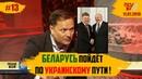 Досыць цікавая дыскусыя двух рускамірцаў пра Беларусь