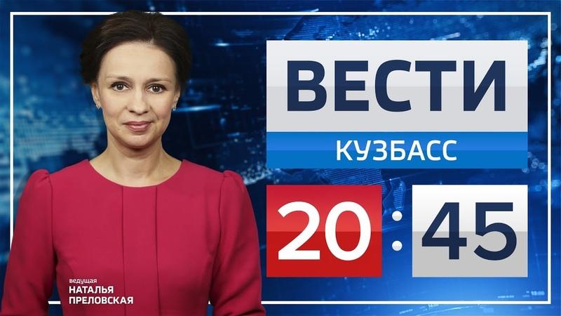 Вести-Кузбасс 20.45 от 13.08.2018