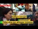 Питер метросида узбек аёли рус аёлидан тугрукни кабул килди