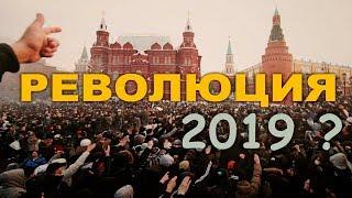 Будет ли революция в России в 2019 году