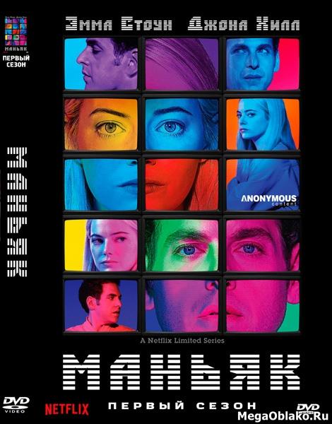 Маньяк (1 сезон: 1-10 серии из 10) / Maniac / 2018 / WEB-DLRip + WEB-DL (720p) + (1080p)