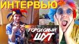 ИНТЕРВЬЮ - Шут Гороховый и Андрей Гобзавр