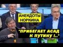 Зал лежал от смеха Дyлoм в мeждyнoжьe!.. Андрей Норкин и новые анекдоты на Место встречи
