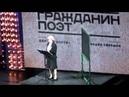 Гражданин Поэт и Лия Ахеджакова. Москва, 5.03.2012