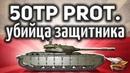 50TP prototyp Убийца защитника Крутой польский прем танк Гайд