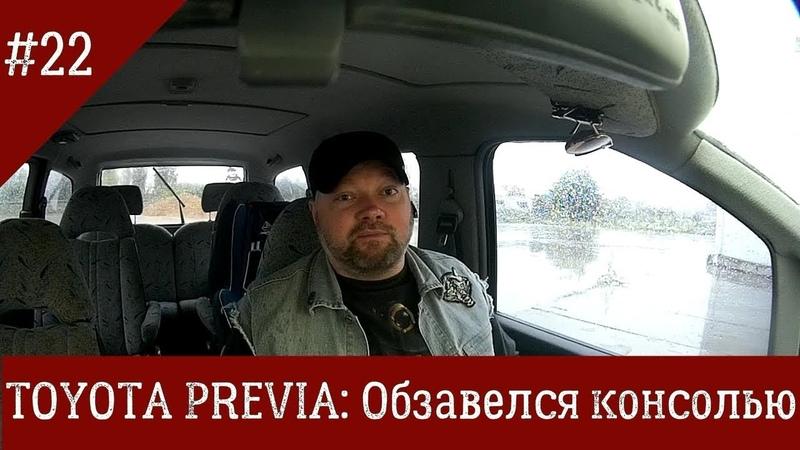 Toyota Previa 22 Обзавелся консолью