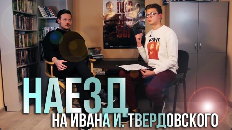 НАЕЗД на Ивана Твердовского - про Подбросы, МинКульт и своё альтер-эго