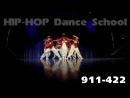 HIP-HOP Dance School. Новый набор. 911-422.