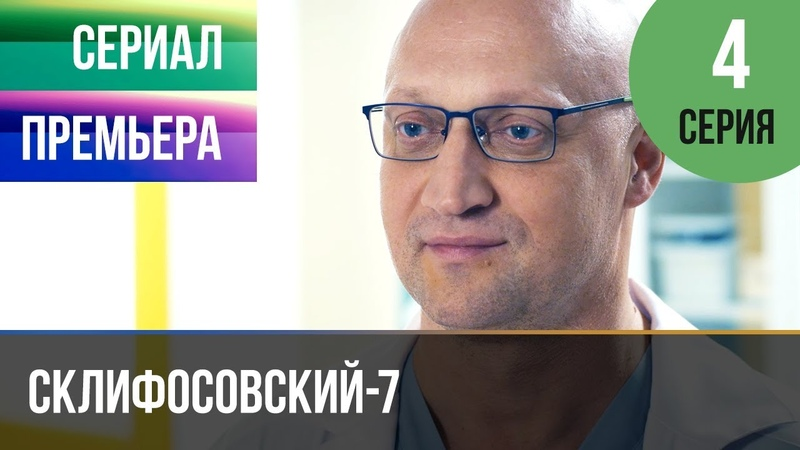 ▶️ Склифосовский 7 сезон 4 серия Склиф 7 Мелодрама 2019 Русские мелодрамы