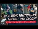 Силач побил рекорды Виктора Блуда, вундеркинд на турнике и крутой акробат - Vortex Sport Challenge 3