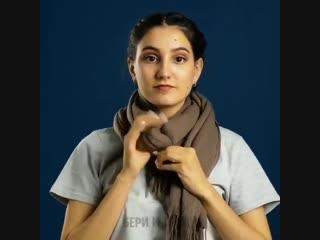 быстро и красиво завязываем шарф