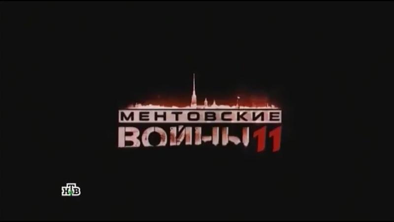 Ментовские войны 11 сезон 6 серия 2017 Криминал детектив фильм сериал