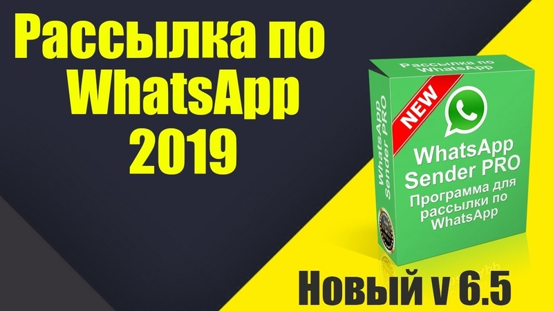 🔴WhatsApp рассылка 2019✔️   WhatsApp Sender PRO v 6.5 ✔️