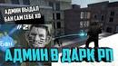 АДМИН ДАРК РП 2 ОТПРАВИЛ САМ СЕБЯ В БАН | Garry's mod (Gmod) - Dark RP