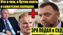 Дерипаска СУДИТСЯ с Зюгановым | Путин опять о советских калошах