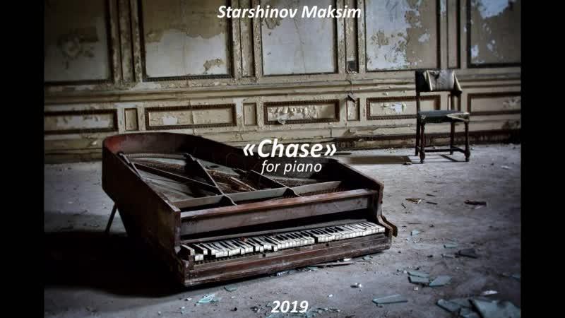Старшинов Максим Погоня для фортепиано 2019