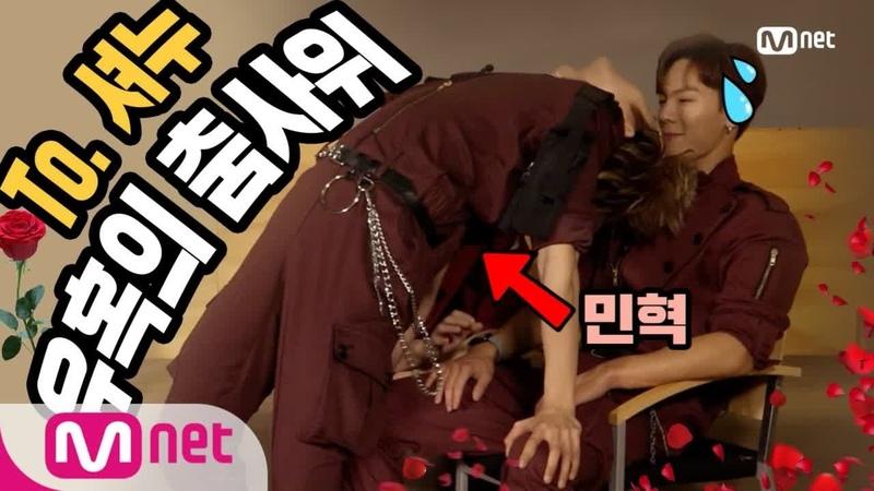 ENG sub 얼음심장 셔누를 춤으로 사로잡은 멤버는 섹시댄스 주의♥ MSG뉴스