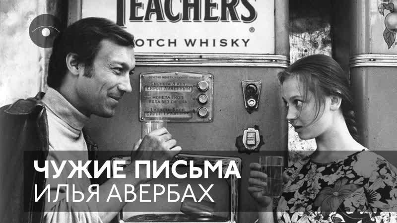 Сцена из фильма Чужие письма реж. Илья Авербах 1975 г. cinema mon amour