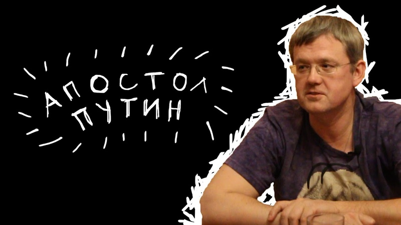 АПОСТОЛ ПУТИН МАРДАН 20