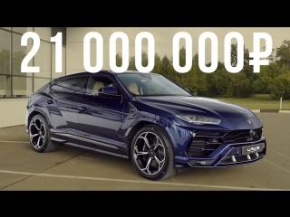 Самый дорогой кроссовер-суперкар 🤑 21 млн рублей за Lamborghini Urus!