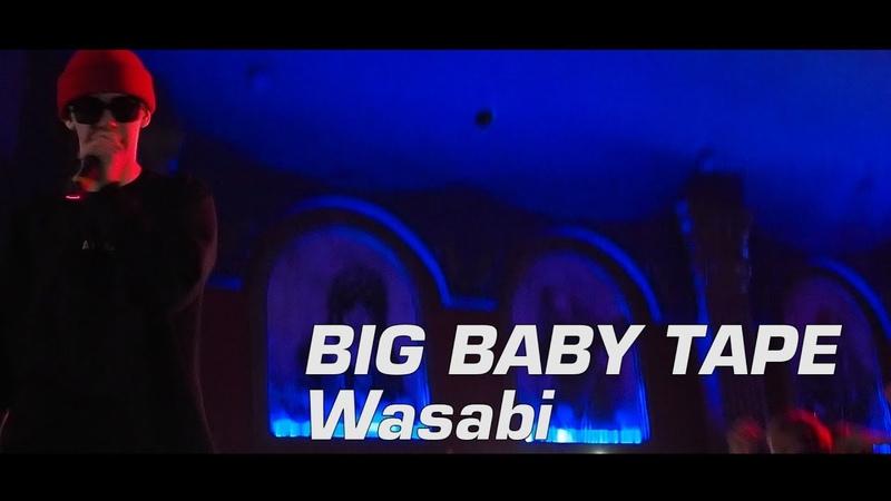BIG BABY TAPE Wasabi Live DRAGONBORN TOUR Челябинск 4 12 18