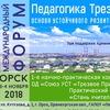 """Всероссийский ФОРУМ """"Педагогика Трезвости -"""
