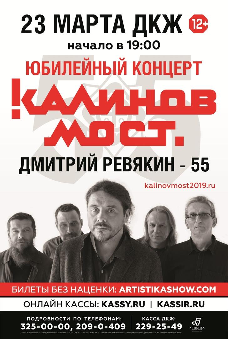 Афиша Новосибирск 23 марта 2019 / КАЛИНОВ МОСТ / Новосибирск