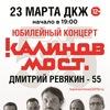 23 марта 2019 | КАЛИНОВ МОСТ | Новосибирск