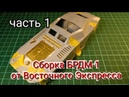 Сборка БРДМ-1 от Восточного Экспресса / Overview of BRDM-1 from the Eastern Express / part 1