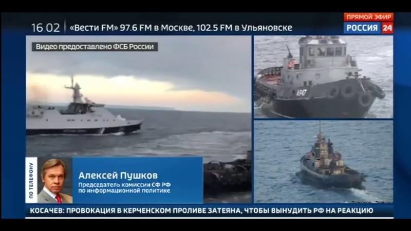 Украинские корабли вторглись на территорию РФ / провокация / последние новости 25.11.2018