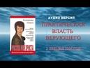 2 Аудио версия Практическая власть верующего Ольга Голикова 2006 год